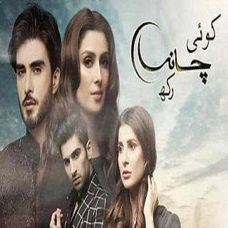 koi chand rakh novel download