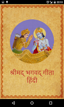 Bhagavad gita audio hindi by happysloth books reference bhagavad gita audio hindi fandeluxe Image collections
