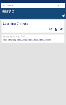 Chinese English Dictionary & Translator Free 英漢字典