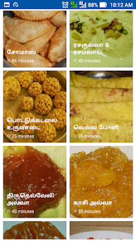 Kozhukattai recipes app tamil by tamil apps food drink kozhukattai recipes app tamil forumfinder Image collections