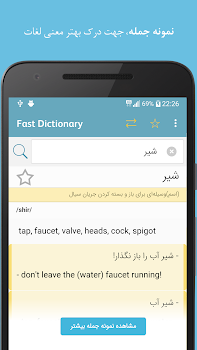 Fastdic - Persian Dictionary
