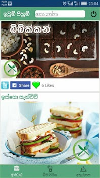 Iwum pihum by universl software lifestyle category 146 reviews food recipes and cookery tips in sinhala language iwum pihum iwum pihum iwum pihum iwum pihum iwum pihum forumfinder Images