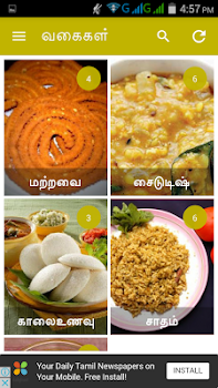Vegetarian recipes cooking tips tamil veg india by arima apps vegetarian recipes cooking tips tamil veg india forumfinder Image collections