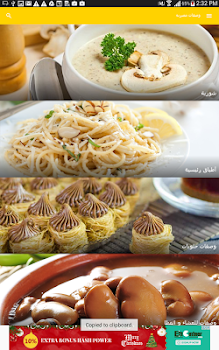 Egypt food recipes arabic by cores lifestyle category egypt food recipes arabic forumfinder Choice Image