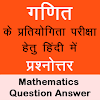 Math Question Answer in Hindi
