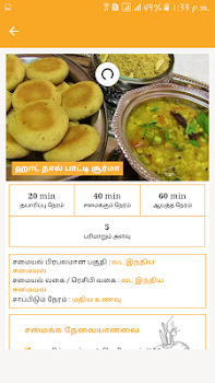 North indian food recipes ideas in tamil by tamil apps 17 app north indian food recipes ideas in tamil forumfinder Images