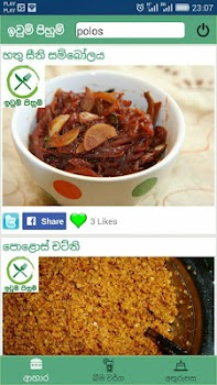 Iwum pihum by universl software lifestyle category 146 reviews food recipes and cookery tips in sinhala language forumfinder Images