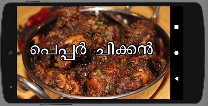 Non veg recipes malayalam by suhi apps food drink non veg recipes malayalam forumfinder Images