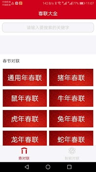 Chinese couplet - AI couplet