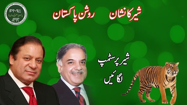 pmln flex and banner maker for election 2018 by berrydevelopers