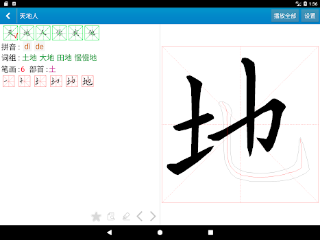 Write Chinese Characters With Me By Brave Wang Education