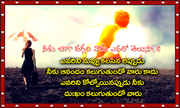 Love Quotes Telugu By Atm Apps Photography Category 57 Reviews