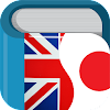 Japanese English Dictionary & Translator Free 英和辞典