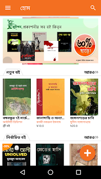 Sheiboi largest bangla ebook store and reader by raven systems sheiboi largest bangla ebook store and reader fandeluxe Choice Image