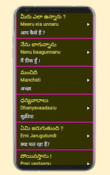 Learn Telugu From Hindi By Devi Studios Education Category 637