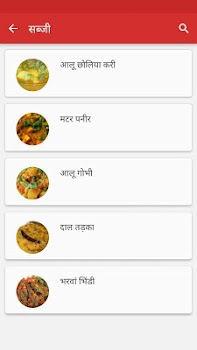 hindi recipes by recipedroid food drink category hindi recipes forumfinder Gallery