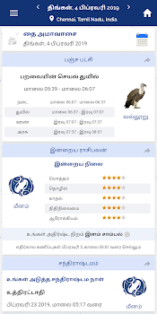 AstroVed Assistant- Calendar, Horoscope, Astrology - by AstroVed