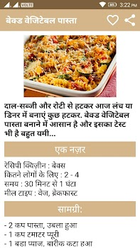 Snacks recipe in hindi by rama developers books reference snacks recipe in hindi forumfinder Image collections