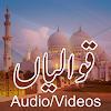 Qawwali Audio Video