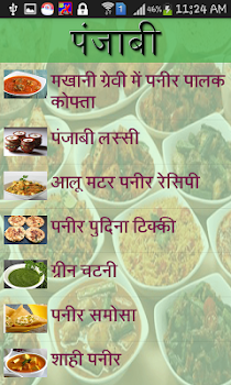 Punjabi chinese recipe hindi by mantra app 15 app in chinese punjabi chinese recipe hindi forumfinder Image collections