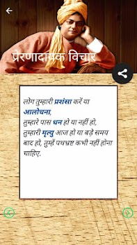 Swami Vivekananda Quotes Hindi By Fullfunapps Personalization