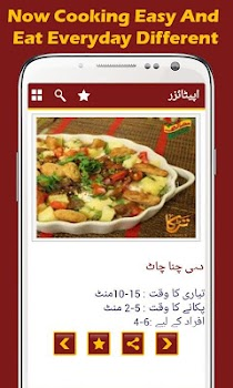 Pakistani Food Recipes In Urdu Ramzan Recipes