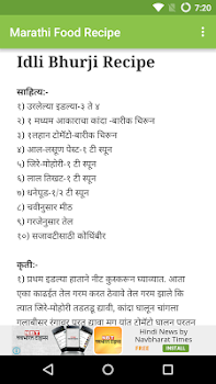 Marathi food recipe by appadmin lifestyle category 32 reviews appgrooves forumfinder Choice Image