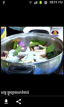 Khmer cooking recipe by kon khmer books reference category khmer cooking recipe khmer cooking recipe forumfinder Images