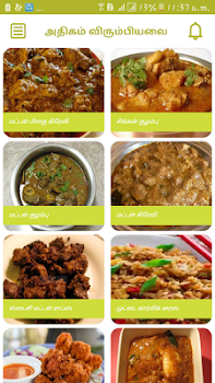 All non veg recipes tamil by tamil apps food drink category all non veg recipes tamil forumfinder Images