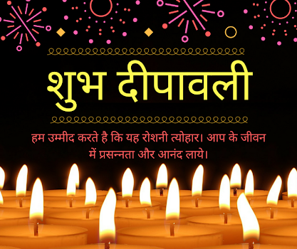 Hindi diwali greeting cards by arvind chand katoch communication hindi diwali greeting cards m4hsunfo