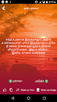Tamil Quotes Tamil Love Status Life Success Motive By Apps Arasan