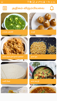 North indian food recipes ideas in tamil by tamil apps 14 app north indian food recipes ideas in tamil forumfinder Images