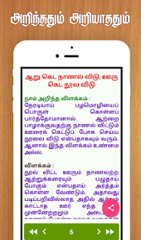Tamil Proverbs தமழ பழமழகள By Nithra Tamil Labs