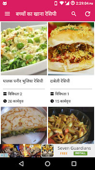 Kids recipe school lunch hindi by apps bharat food drink kids recipe school lunch hindi forumfinder Image collections
