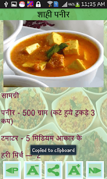 Punjabi chinese recipe hindi by mantra app 19 app in chinese punjabi chinese recipe hindi forumfinder Image collections