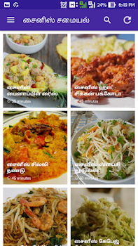 Chinese food collection tamil by tamil apps food drink chinese food collection tamil forumfinder Gallery
