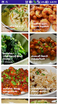 Chinese food collection tamil by tamil apps food drink chinese food collection tamil chinese food collection tamil forumfinder Gallery