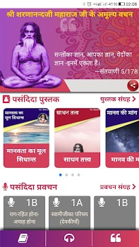 Complete teachings of swami sharnanand ji hindi by n narendra appgrooves fandeluxe Image collections