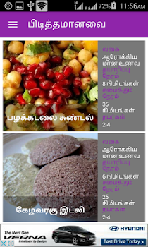 Healthy teenage food ideas adult recipes in tamil by arima apps healthy teenage food ideas adult recipes in tamil forumfinder Choice Image