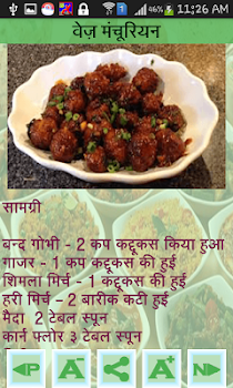 Punjabi chinese recipe hindi by mantra app 20 app in chinese punjabi chinese recipe hindi forumfinder Images