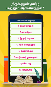 English to tamil dictionary offline by english to tamil dictionary offline urtaz Images