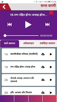 Complete teachings of swami sharnanand ji hindi by n narendra complete teachings of swami sharnanand ji hindi by n narendra books reference category 37 reviews appgrooves best apps fandeluxe Image collections