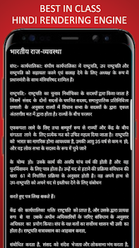 what is politics in hindi