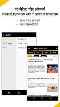 Daily Current Affairs in Hindi for govt exams