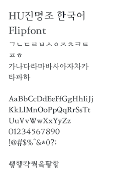 hujmjo™ korean flipfont -monotype imaging inc. - entertainment