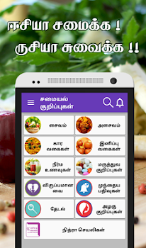 Samayal App Veg & Non-Veg Recipes Tips in Tamil
