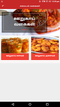 Pickles recipes homemade oorugai thokku in tamil by apps arasan pickles recipes homemade oorugai thokku in tamil forumfinder Images