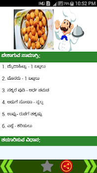 Kannada recipes by urva apps food drink category 44 reviews kannada recipes forumfinder Gallery