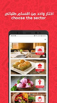 Talabatey online food delivery by smart delivery group food talabatey online food delivery talabatey online food delivery forumfinder Images