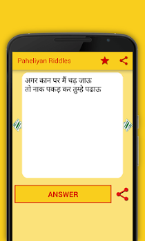 Paheliyan Riddles - by PJET APPS - Entertainment Category - 8